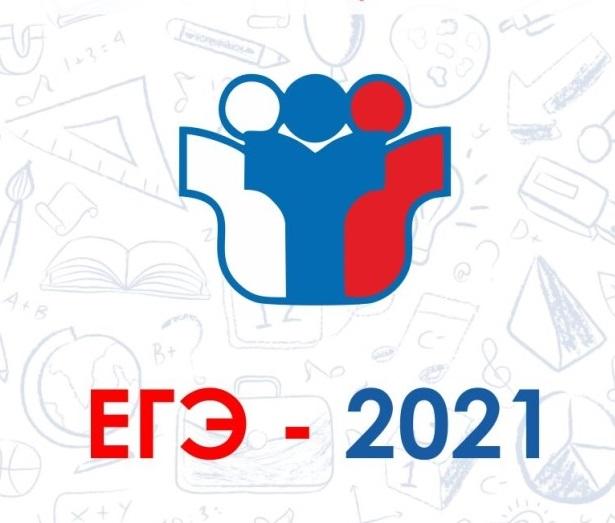 Егэ 2021