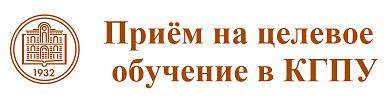 Приём на целевое обучение в КГПУ